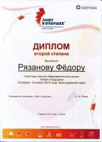 Прикрепленное изображение: диплом 2 ст Федя.jpg