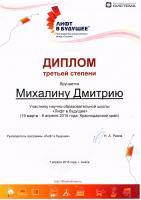 Прикрепленное изображение: диплом 3 ст Дима.jpg