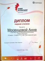 Прикрепленное изображение: диплом 1 ст Аня.jpg