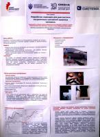 Прикрепленное изображение: предранняя диагностика постер1.jpg