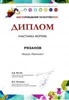 Прикрепленное изображение: диплом Рязанов Ф..jpg