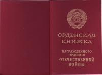 10. Орденская книжка (обложка)