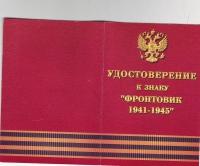 """12. Удостоверение к знаку """"Фронтовик 1941 - 1945"""" (обложка)"""