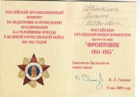 """13. Удостоверение к знаку """"Фронтовик 1941 - 1945"""" (разворот)"""