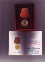 15. Юбилейная медаль, 2005 г.