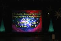 Учитель года 2011, Москва - награждение Канова С.В.