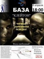 ШПА, афиша киноклуба 8/04/2011